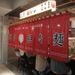 博多担々麺 とり田 - 屋台風カウンター席