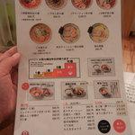 博多担々麺 とり田 - グランドメニュー