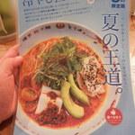 博多担々麺 とり田 - パルコ店、8月限定。