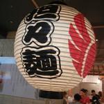 博多担々麺 とり田 - ごちそうさま