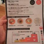 博多担々麺 とり田 - セットメニュー
