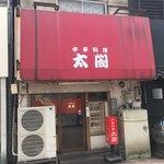 餃子会館 - 白飯売り切れだなんて・・・   ココから歯車が狂い始めた。