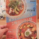 博多担々麺 とり田 - KITTEでは「レッドカレーヌードル」