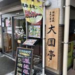 微笑みレストラン 大国亭 -