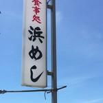 浜めし - お店の看板