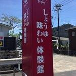 浜めし - 【観光情報】「浜めし」さんから車で5〜6分の所に、ヤマサ醤油さんの「醤油味わい体験館」があります。