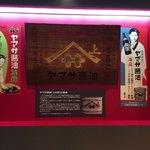 浜めし - 【観光情報】ヤマサ醤油の屋号には、なぜ「上」と書いてあるかが、説明されています。