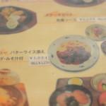 レストラン ジロー -