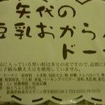 とうふ工房矢代 - 豆腐ドーナッツ