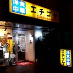エチゴヤ - 京葉道路沿いに黄色い看板