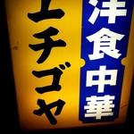 エチゴヤ - 洋食中華