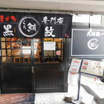 黒まぐろ専門店 黒・紋 - 店舗入り口