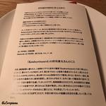Ristorante SHIKAZAWA - EVERYTHING IS A GIFT.