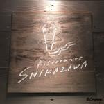 Ristorante SHIKAZAWA - Ristorante SHIKAZAWA