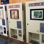 ニューカヤバ - 焼酎自販機