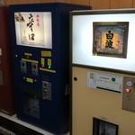 ニューカヤバ - 奥が日本酒自販機