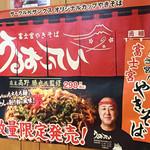 91545862 - カップ麺の商品化