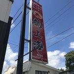 赤湯ラーメン 龍上海 - お店
