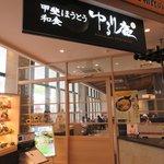 ゆるり庵 - 店舗入口