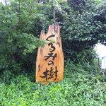 くるみの樹 -