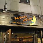 バナナ ムーン -