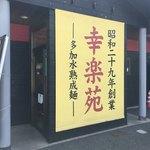 幸楽苑 - なんていったって昭和29年創業…