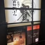 蔵出し和酒と江戸前天ぷら 甲州街道 賽 -