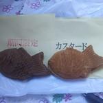 幸せの黄金鯛焼き -