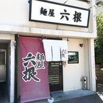 麺屋 六根 - 外観