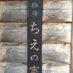 Cafe Chienomi -