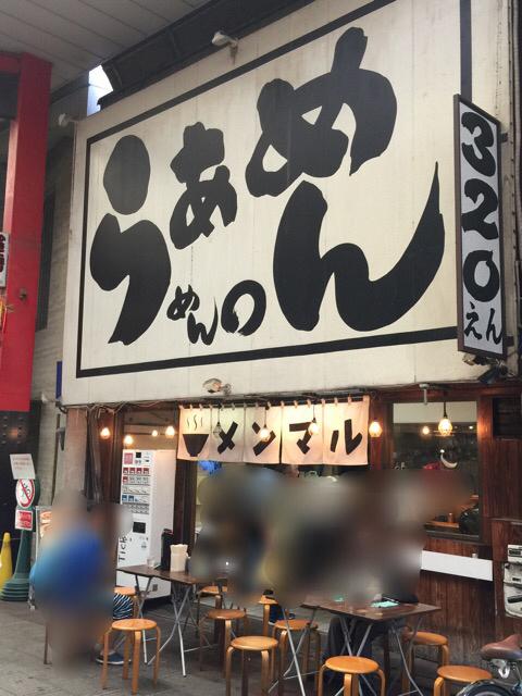 らぁめん めん○ (メンマル) - 浅草(つくばEXP)/ラーメン [食べ ...