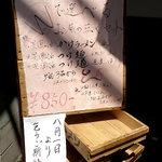 烈志笑魚油 麺香房 三く - ランチサービスも登場!
