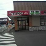 かっぱ寿司 - かっぱ寿司 フレスポ神辺店 外観