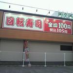 かっぱ寿司 - かっぱ寿司 フレスポ神辺店 外観②