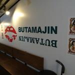 BUTAMAJIN -