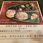 ティラガ 京都店 -