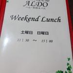 ペルー料理&バル ALDO - ウィークエンドランチ