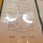 91568260 - おまかせ・麺・御飯メニュー