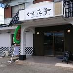かごしま黒豚 芋焼酎 さつま花亭 -