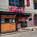 バソキ屋 - 【2018/8】外観