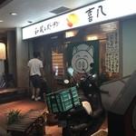 和風レストラン 喜八 - 豚ちゃんおむかえ(*^o^*)