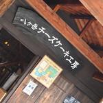 八ヶ岳チーズケーキ工房 - 2018年8月