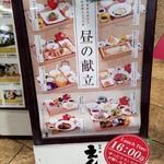 えん - Lunch Time 16:00迄