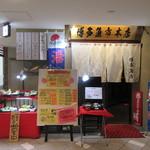 博多 魚市 - 店入り口