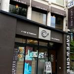 カフェ・ド・クリエ - 新宿通り沿い