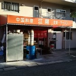 中国料理 江陽 - 外観