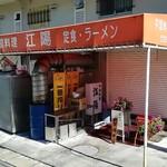 中国料理 江陽 - 準備中の外観