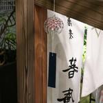 恵比寿 箸庵 - 箸庵の夏 2018