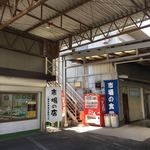 水口寿志亭市場の食堂  -
