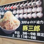 麺場 七人の侍 - 店内の